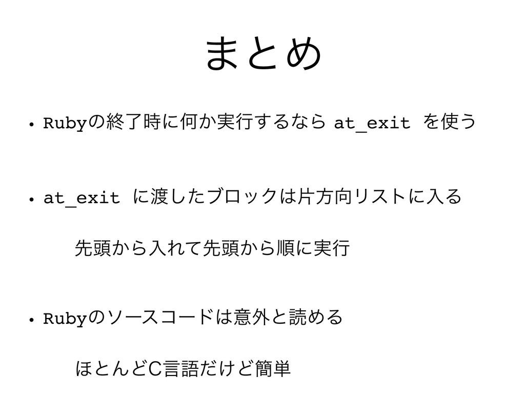 ·ͱΊ w RubyͷऴྃʹԿ͔࣮ߦ͢ΔͳΒat_exit Λ͏ w at_exit ʹ...