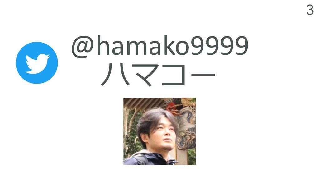 3 @hamako9999 ハマコー