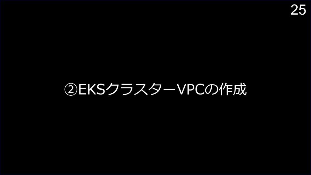 25 ②EKSクラスターVPCの作成