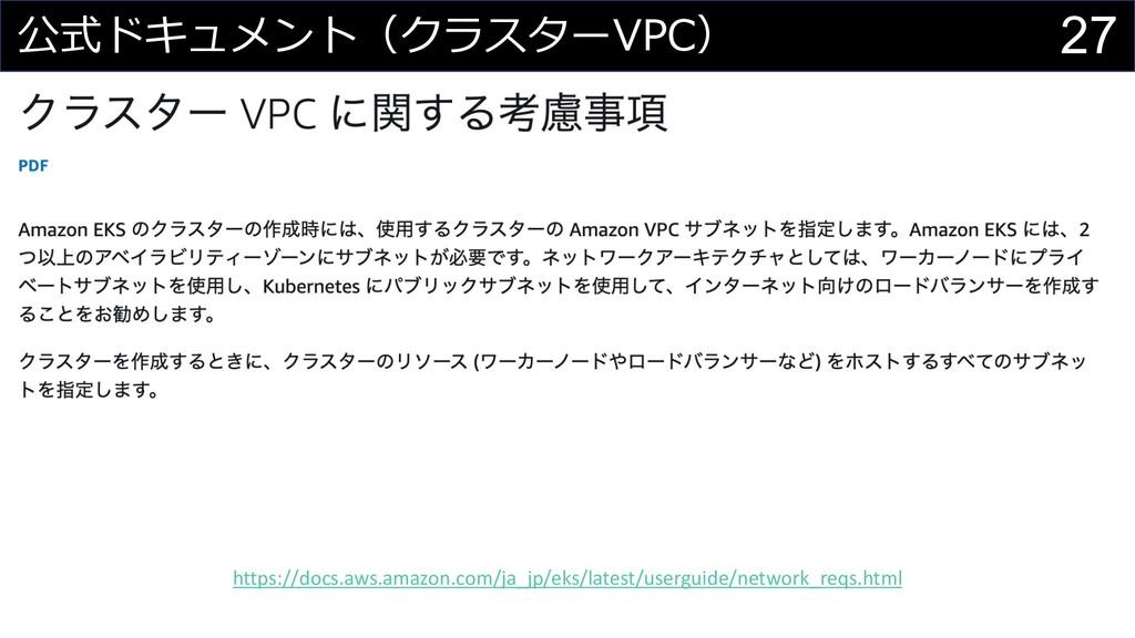 27 公式ドキュメント(クラスターVPC) https://docs.aws.amazon.c...