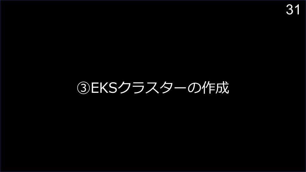 31 ③EKSクラスターの作成