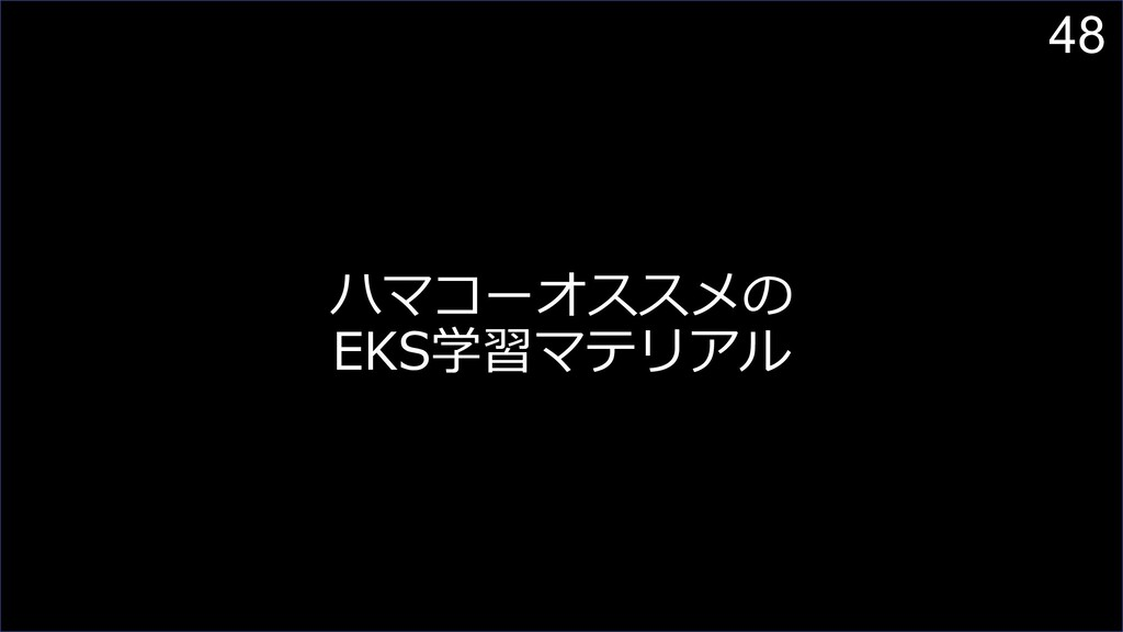 48 ハマコーオススメの EKS学習マテリアル