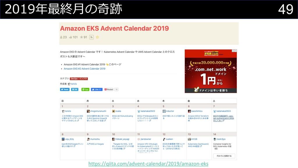 49 2019年最終⽉の奇跡 https://qiita.com/advent-calenda...
