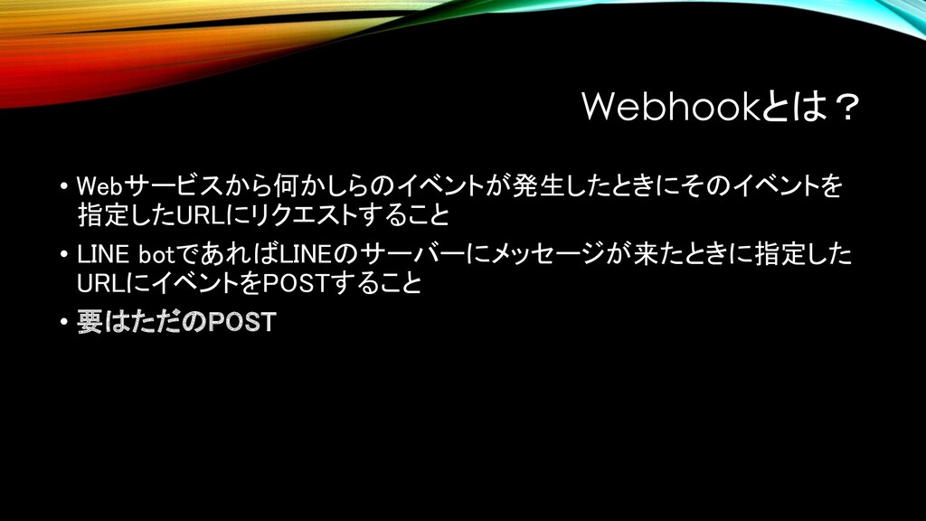 Webhookとは? • Webサービスから何かしらのイベントが発生したときにそのイベントを ...