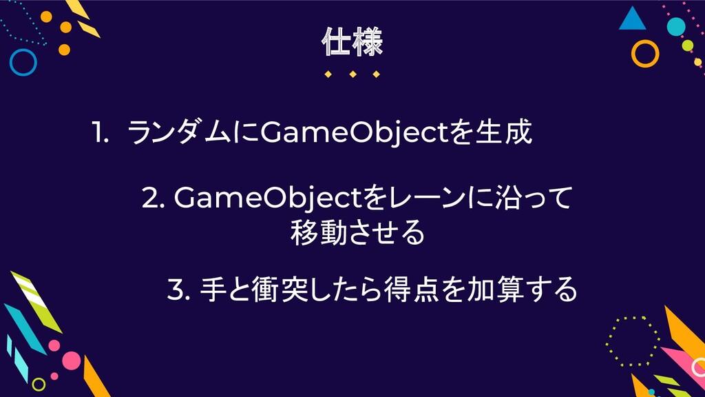 1. ランダムにGameObjectを生成 仕様 2. GameObjectをレーンに沿って ...