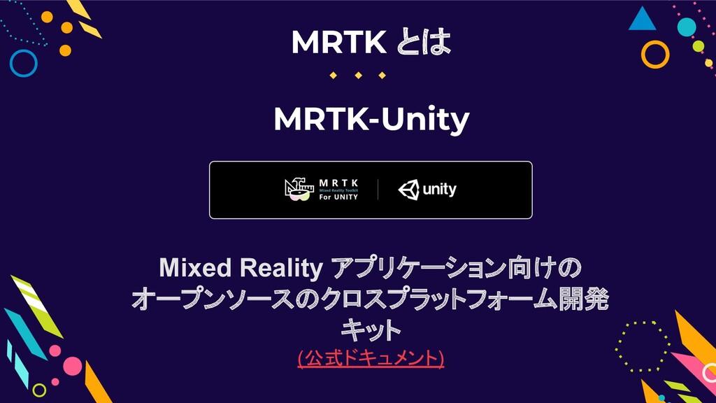 MRTK-Unity Mixed Reality アプリケーション向けの オープンソースのクロ...