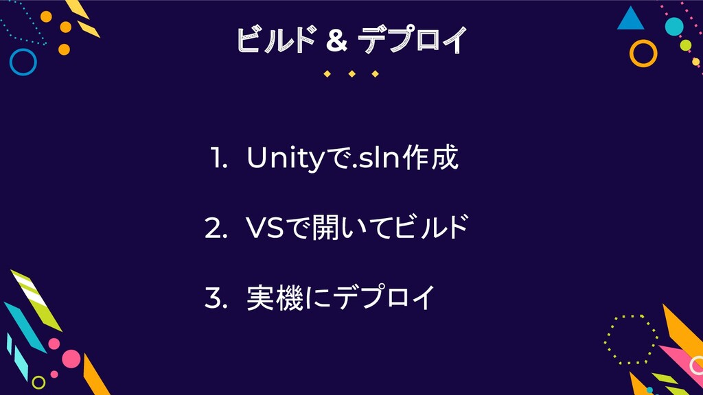 1. Unityで.sln作成 2. VSで開いてビルド 3. 実機にデプロイ ビルド & デ...