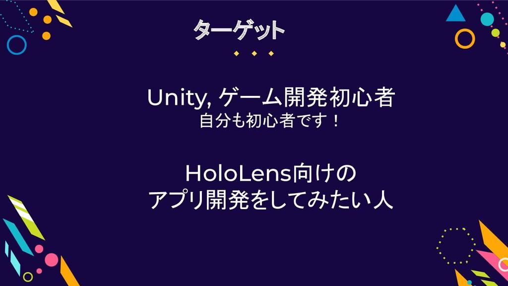 Unity, ゲーム開発初心者 自分も初心者です! HoloLens向けの アプリ開発をしてみ...