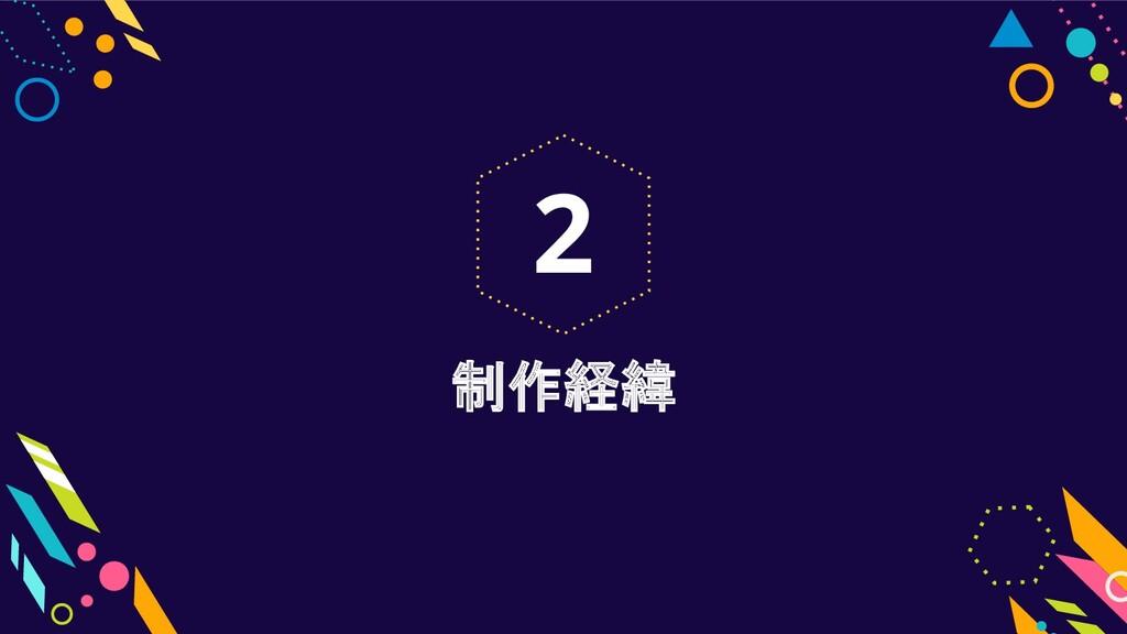 制作経緯 2