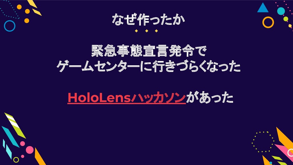 なぜ作ったか 緊急事態宣言発令で ゲームセンターに行きづらくなった HoloLensハッカソン...