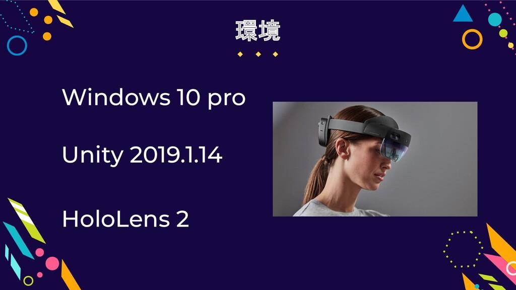 Windows 10 pro Unity 2019.1.14 HoloLens 2 環境