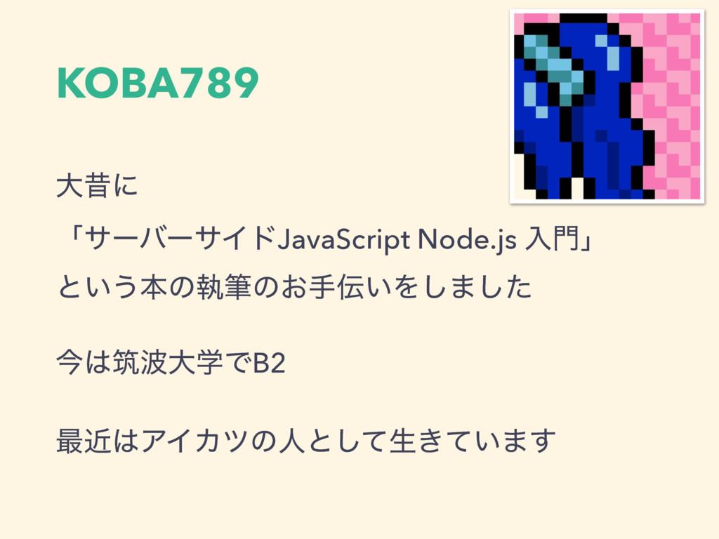 KOBA789 େੲʹ ʮαʔόʔαΠυJavaScript Node.js ೖʯ ͱ͍...