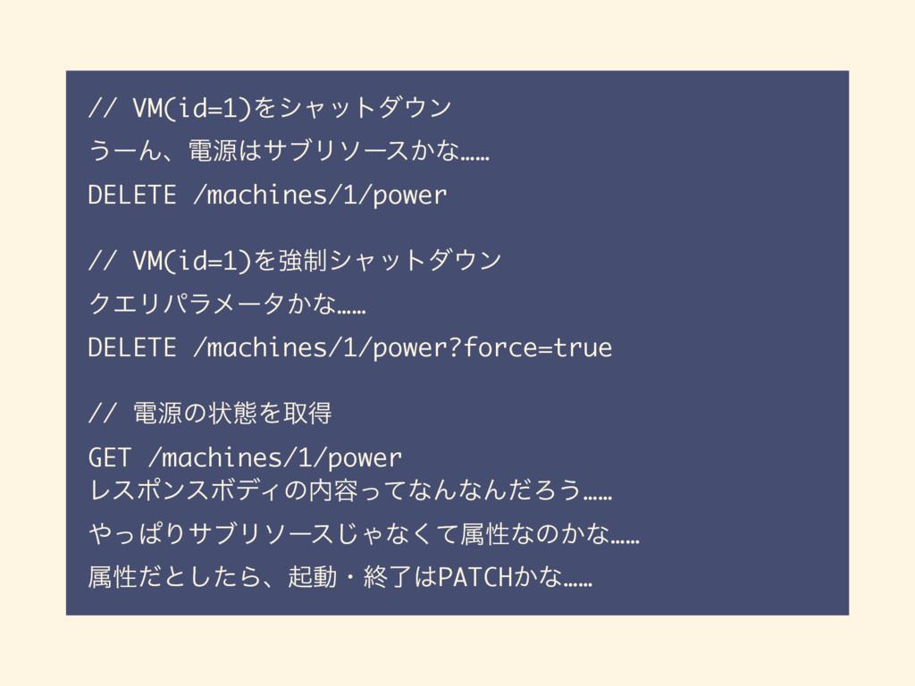 // VM(id=1)Λγϟοτμϯ ͏ʔΜɺిݯαϒϦιʔε͔ͳ…… DELETE /m...