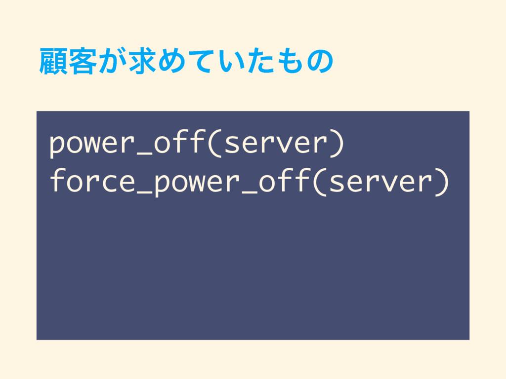 ސ٬͕ٻΊ͍ͯͨͷ power_off(server) force_power_off(se...