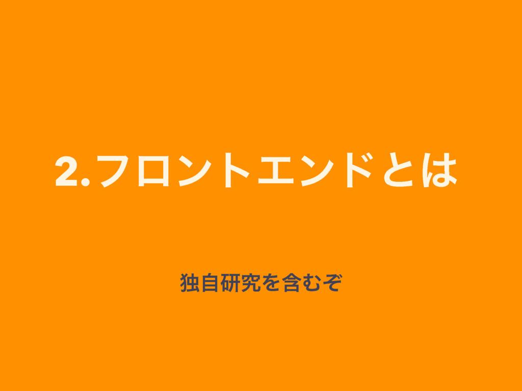 2.ϑϩϯτΤϯυͱ ಠࣗݚڀΛؚΉͧ