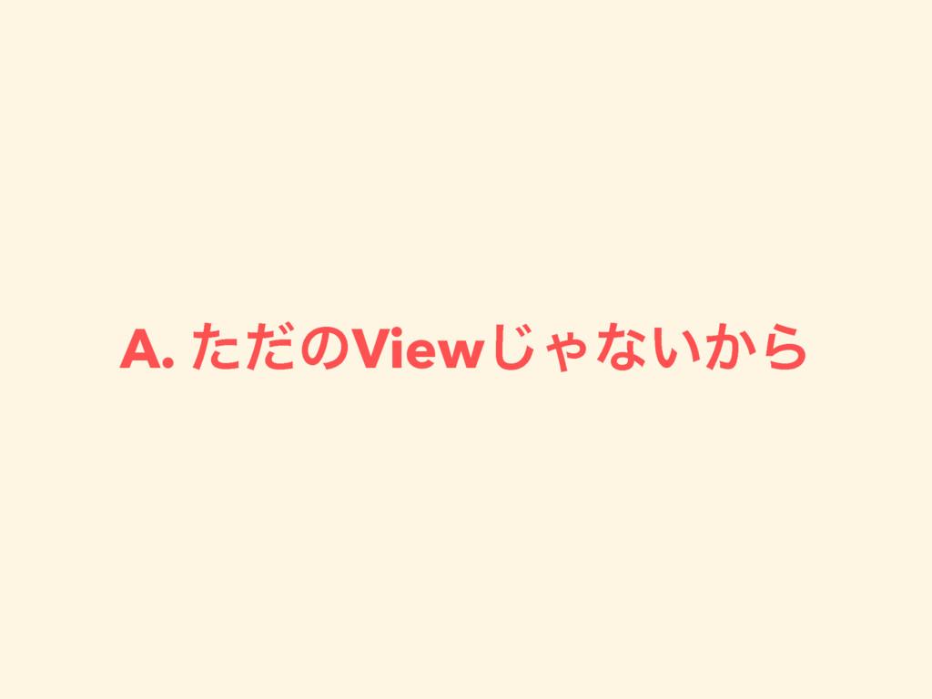 A. ͨͩͷView͡Όͳ͍͔Β