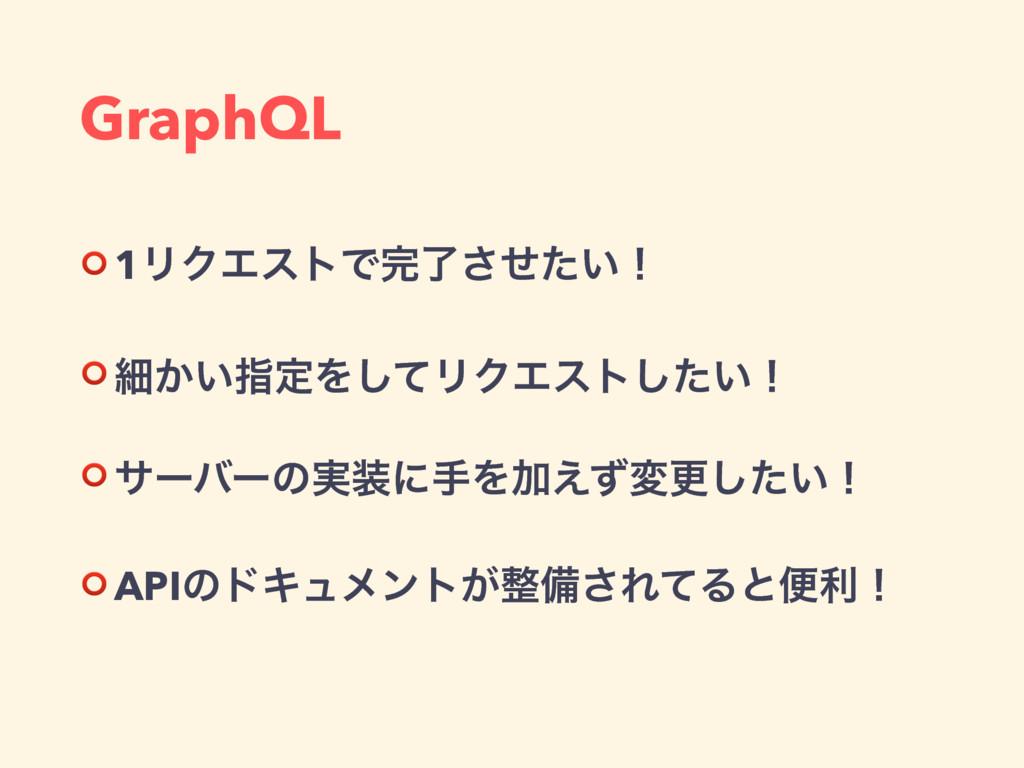 GraphQL ⭕ 1ϦΫΤετͰ͍ྃͤͨ͞ʂ ⭕ ࡉ͔͍ࢦఆΛͯ͠ϦΫΤετ͍ͨ͠ʂ ⭕ ...