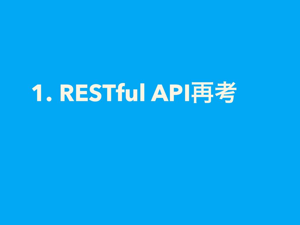 1. RESTful API࠶ߟ