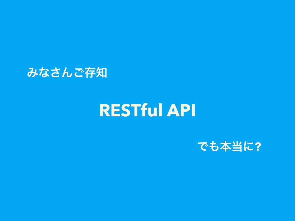 RESTful API Έͳ͞Μ͝ଘ Ͱຊʹ?