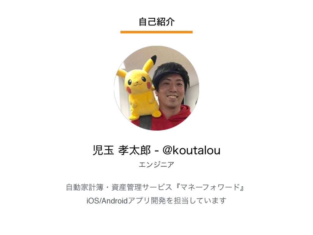 ࣗಈՈܭɾཧαʔϏεʰϚωʔϑΥϫʔυʱ iOS/AndroidΞϓϦ։ൃΛ୲͍ͯ͠...