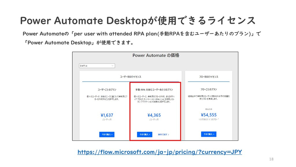 Power Automateの「per user with attended RPA plan...