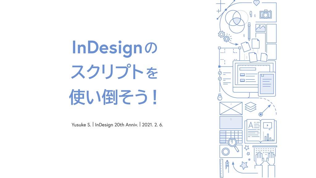 InDesignͷ εΫϦϓτΛ ͍ͦ͏ʂ Yusuke S. | InDesign 20...