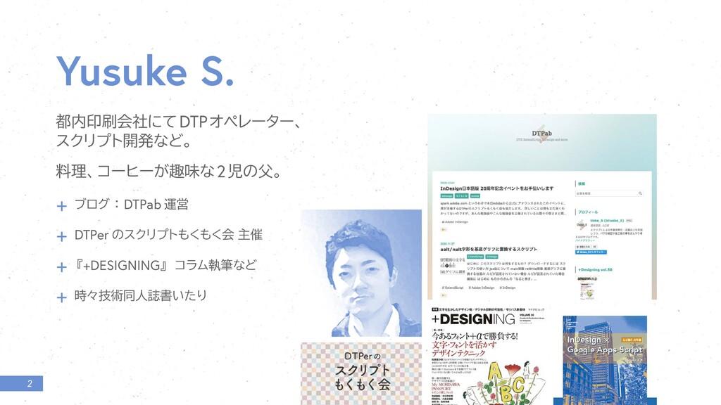 2 Yusuke S. ҹձࣾʹͯDTPΦϖϨʔλʔɺ εΫϦϓτ։ൃͳͲɻ ྉཧɺ ί...