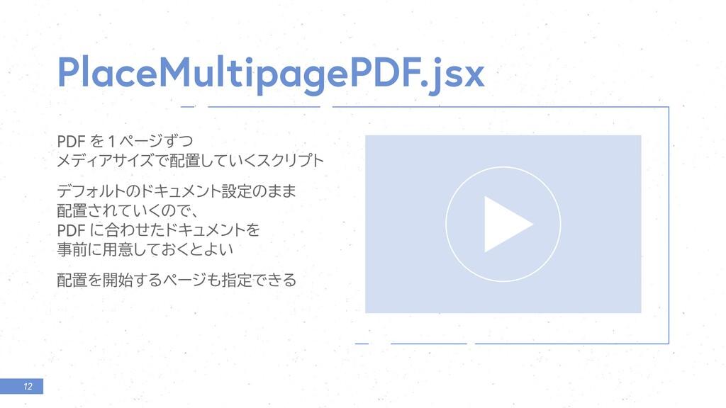 12 Pl ceMultip gePDF.jsx PDF Λ 1 ϖʔδͣͭ ϝσΟΞαΠζͰ...