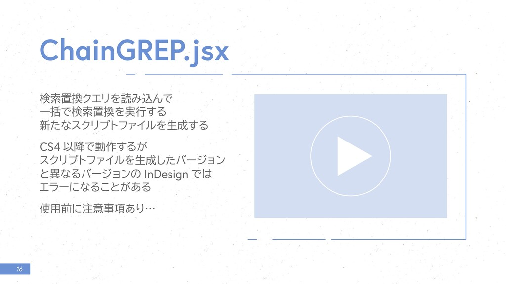 16 Ch inGREP.jsx ݕࡧஔΫΤϦΛಡΈࠐΜͰ ҰׅͰݕࡧஔΛ࣮ߦ͢Δ ৽ͨͳ...