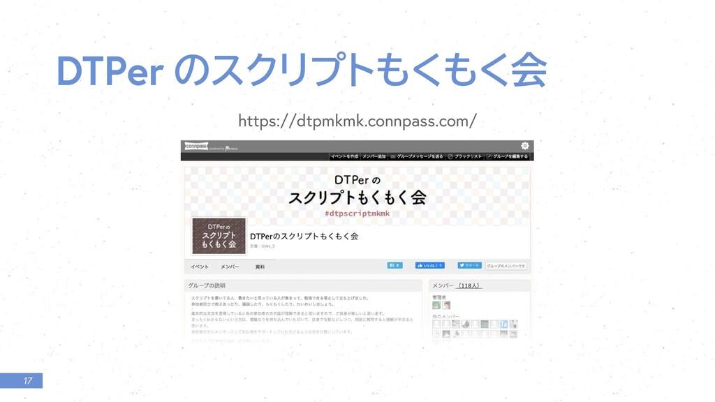 17 DTPer ͷεΫϦϓτ͘͘ձ https://dtpmkmk.connpass.c...