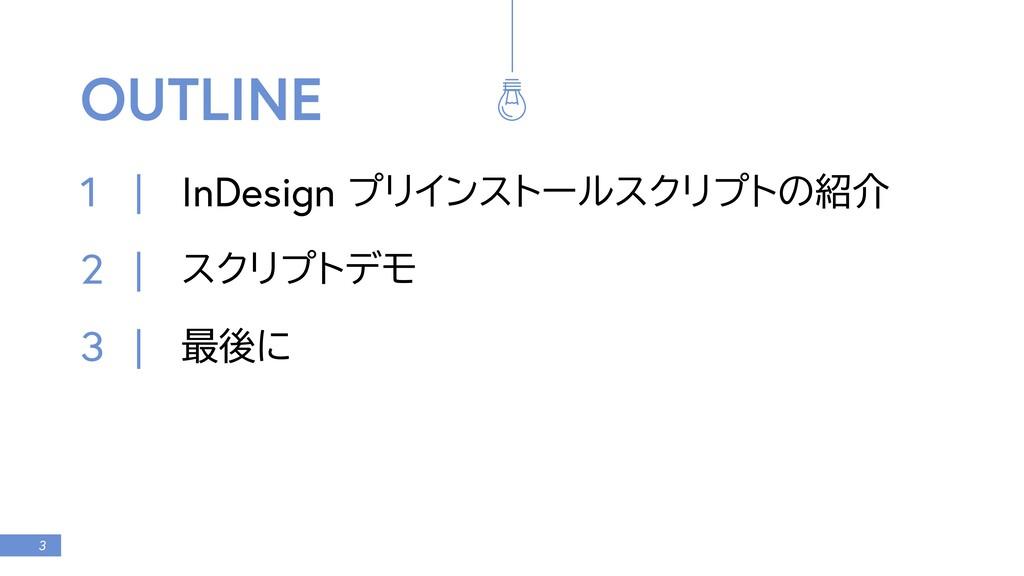 3 OUTLINE 1 | InDesign ϓϦΠϯετʔϧεΫϦϓτͷհ 2 | εΫϦ...