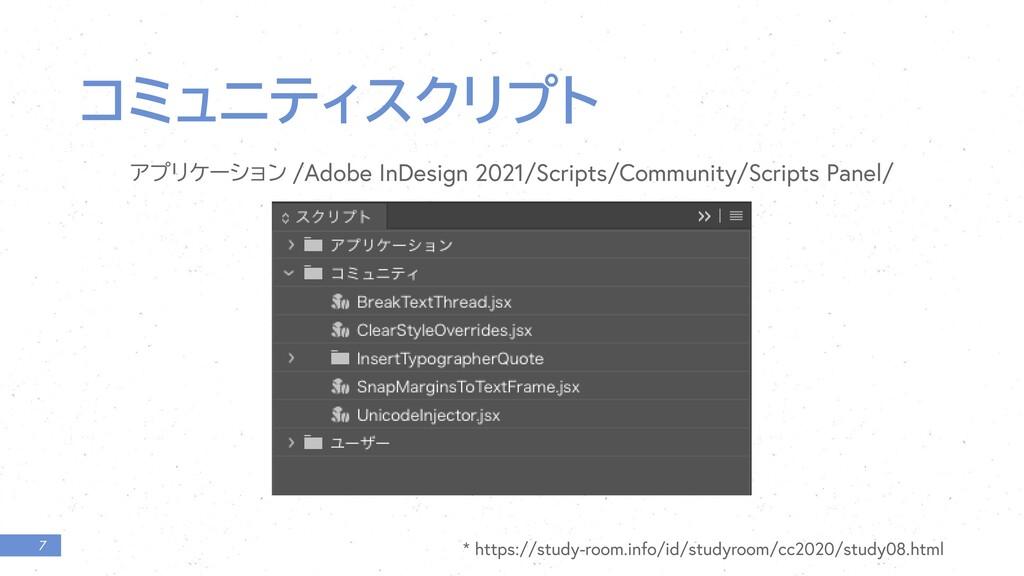 7 ίϛϡχςΟεΫϦϓτ ΞϓϦέʔγϣϯ /Adobe InDesign 2021/Scr...