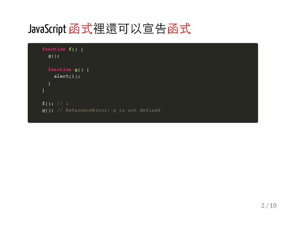 JavaScript 函式裡還可以宣告函式 f u n c t i o n f ( ) { g...