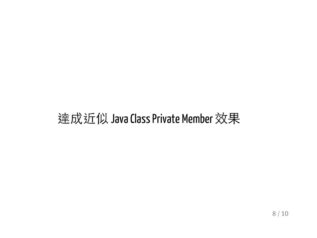達成近似 Java Class Private Member 效果 8 / 10