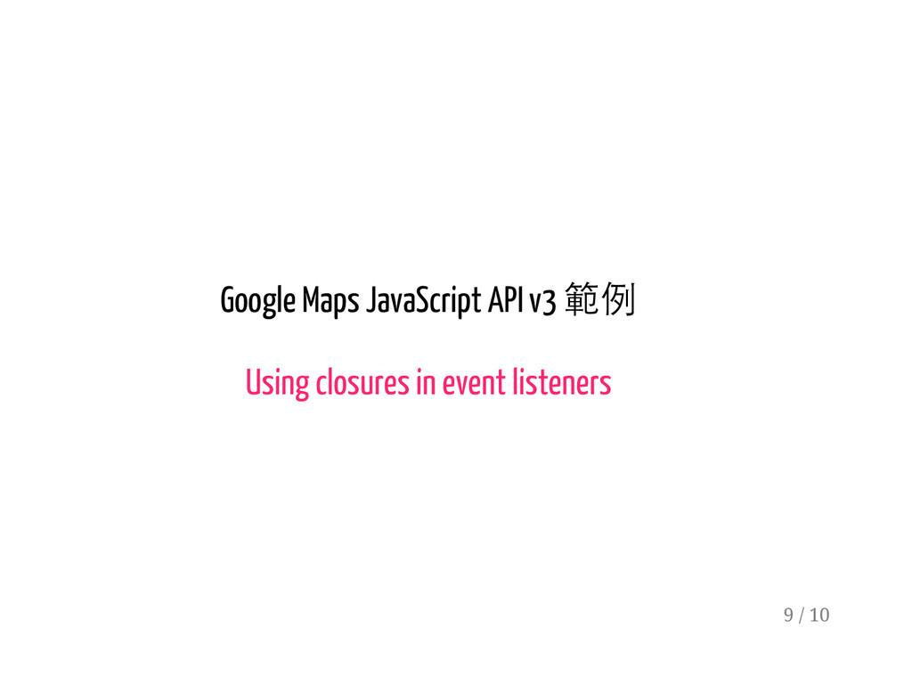 Google Maps JavaScript API v3 範例 Using closures...