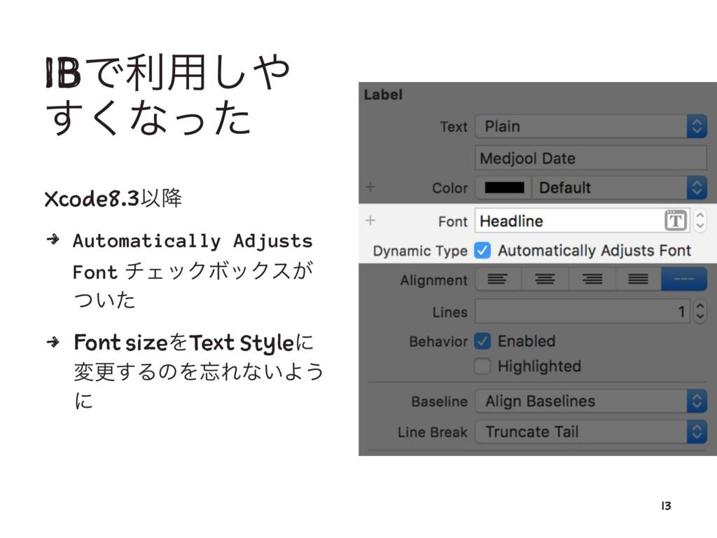 IBͰར༻͠ ͘͢ͳͬͨ Xcode8.3Ҏ߱ 4 Automatically Adjust...