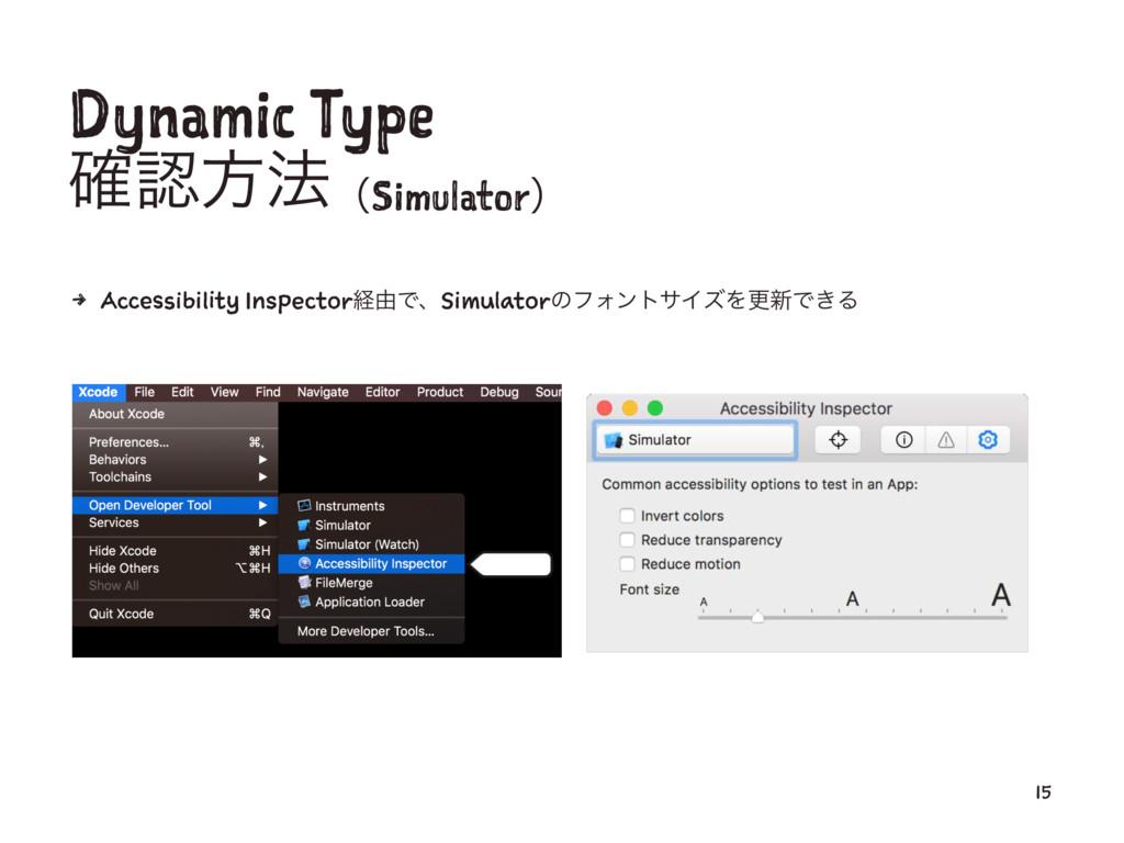 Dynamic Type ֬ํ๏ʢSimulatorʣ 4 Accessibility In...