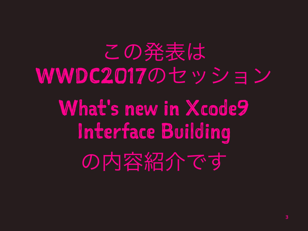͜ͷൃද͸ WWDC2017ͷηογϣϯ What's new in Xcode9 Inter...