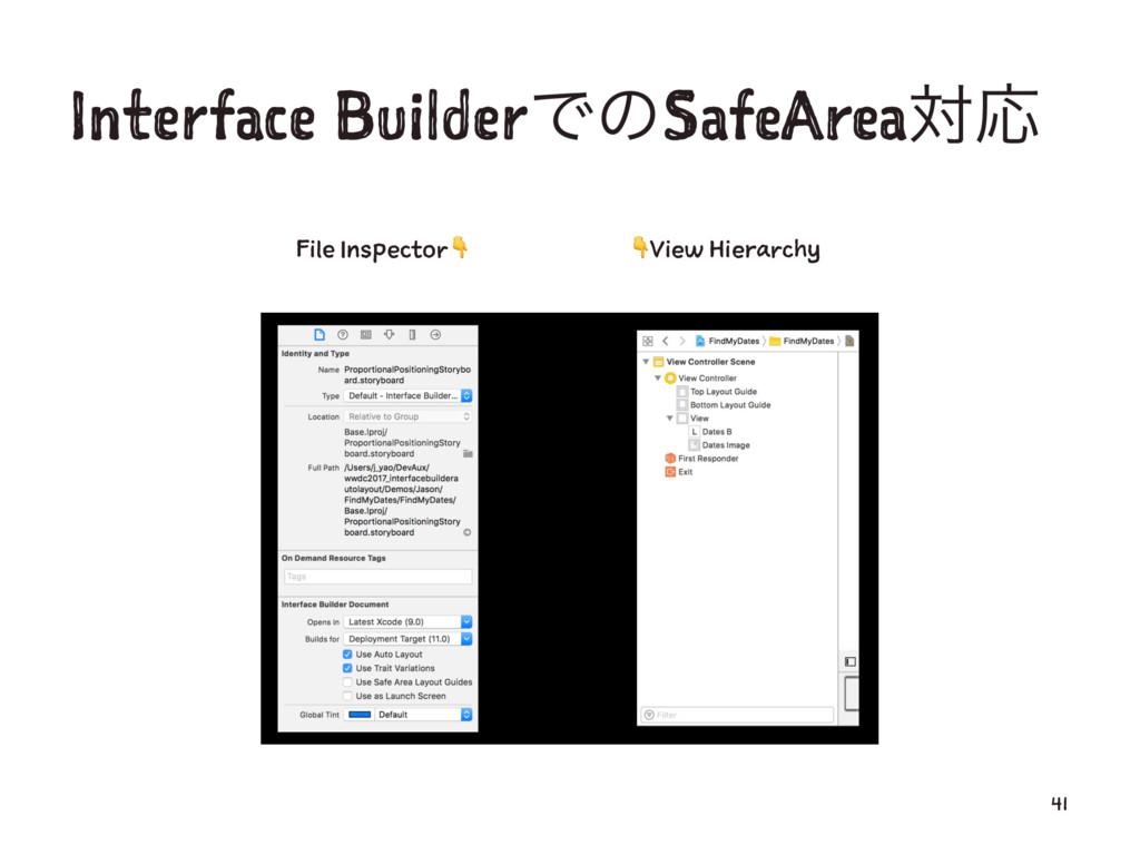 Interface BuilderͰͷSafeAreaରԠ ɹɹɹɹɹɹɹɹɹɹFile In...
