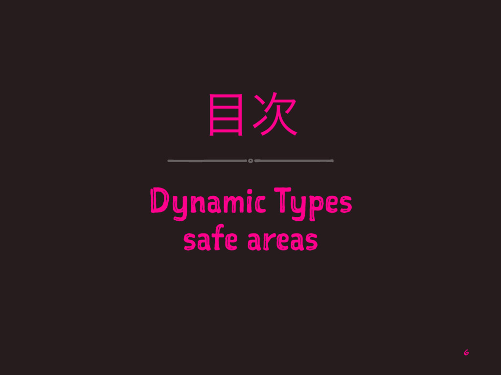 ໨࣍ Dynamic Types safe areas 6