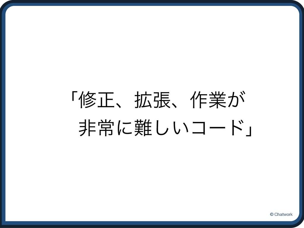 © Chatwork ʮमਖ਼ɺ֦ுɺ࡞ۀ͕ ɹɹඇৗʹ͍͠ίʔυʯ