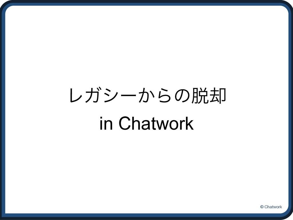 © Chatwork ϨΨγʔ͔Βͷ٫ in Chatwork