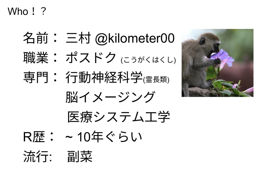 Who!? 名前: 三村 @kilometer00 職業: ポスドク (こうがくはくし) 専⾨...