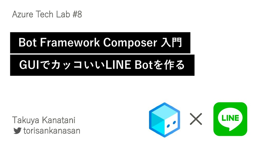 Takuya Kanatani torisankanasan Azure Tech Lab #...