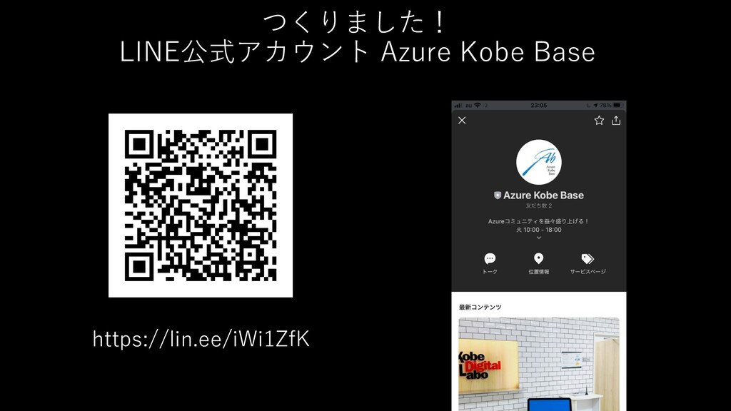 つくりました! LINE公式アカウント Azure Kobe Base https://lin...