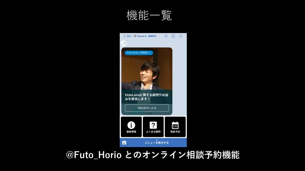 機能⼀覧 @Futo_Horio とのオンライン相談予約機能