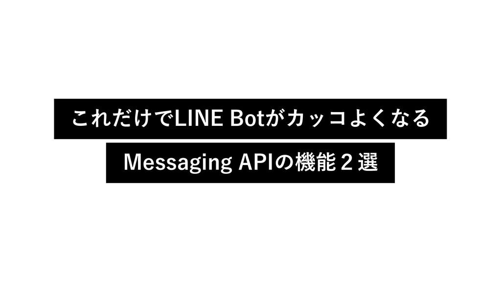 これだけでLINE Botがカッコよくなる Messaging APIの機能2選
