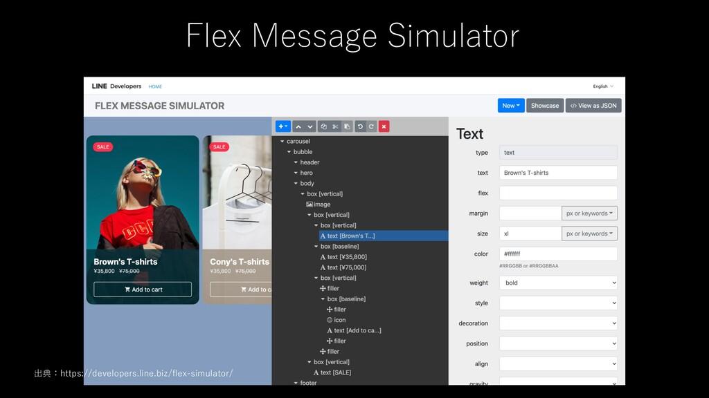 Flex Message Simulator 出典:https://developers.li...