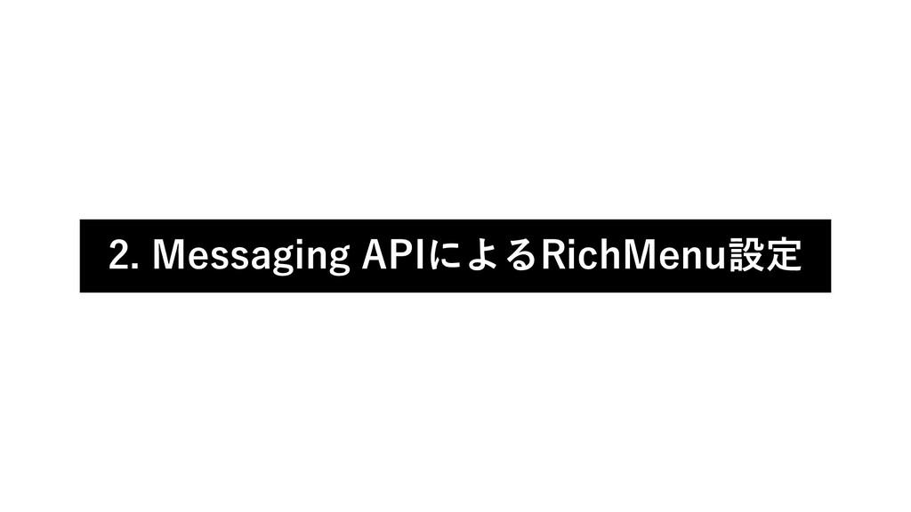 2. Messaging APIによるRichMenu設定