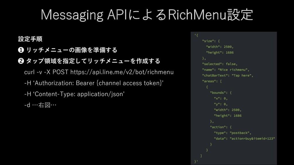 Messaging APIによるRichMenu設定 設定⼿順 ❶ リッチメニューの画像を準備...